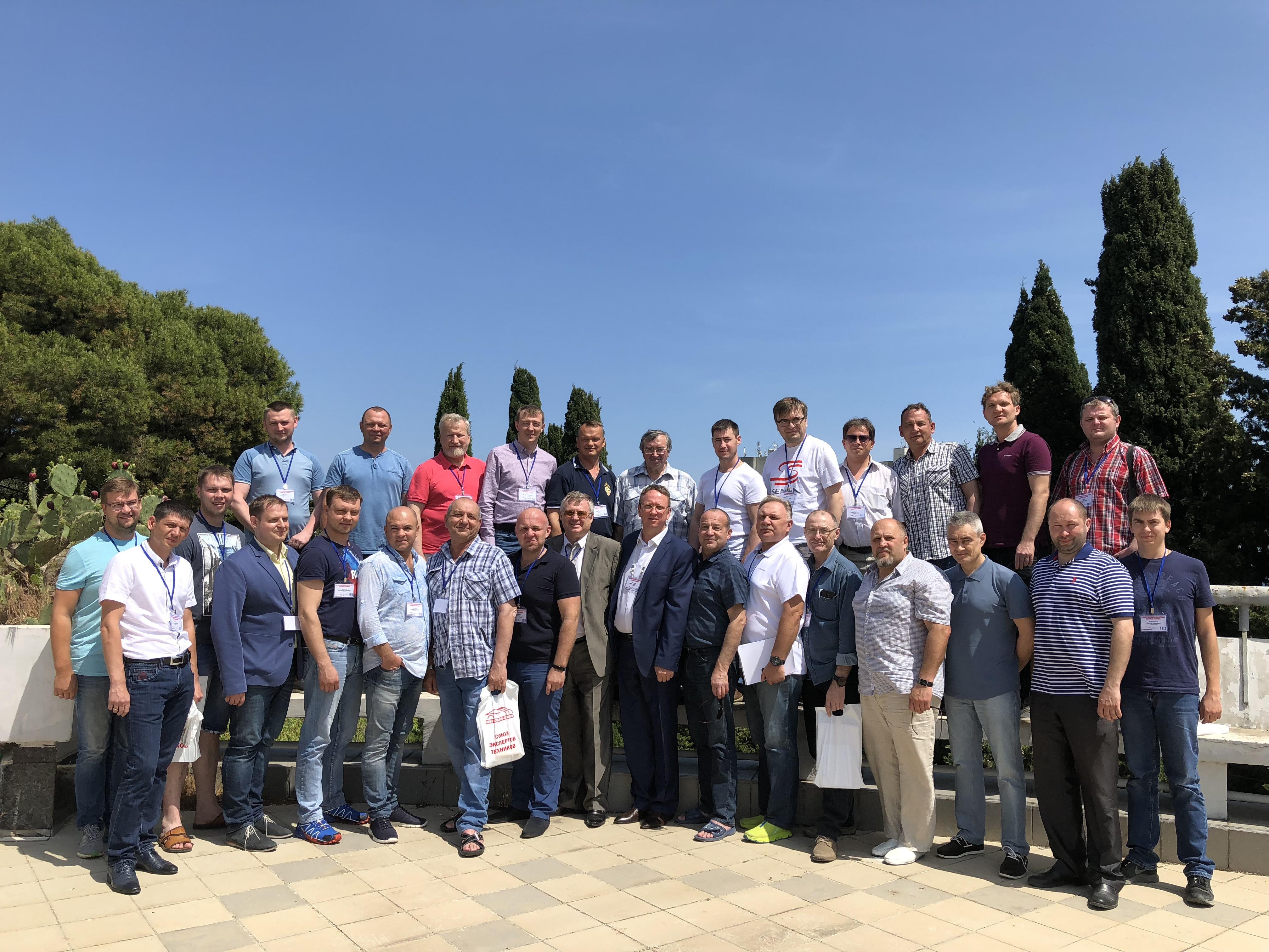 II-я Всероссийской конференции экспертов-техников в г. Ялта