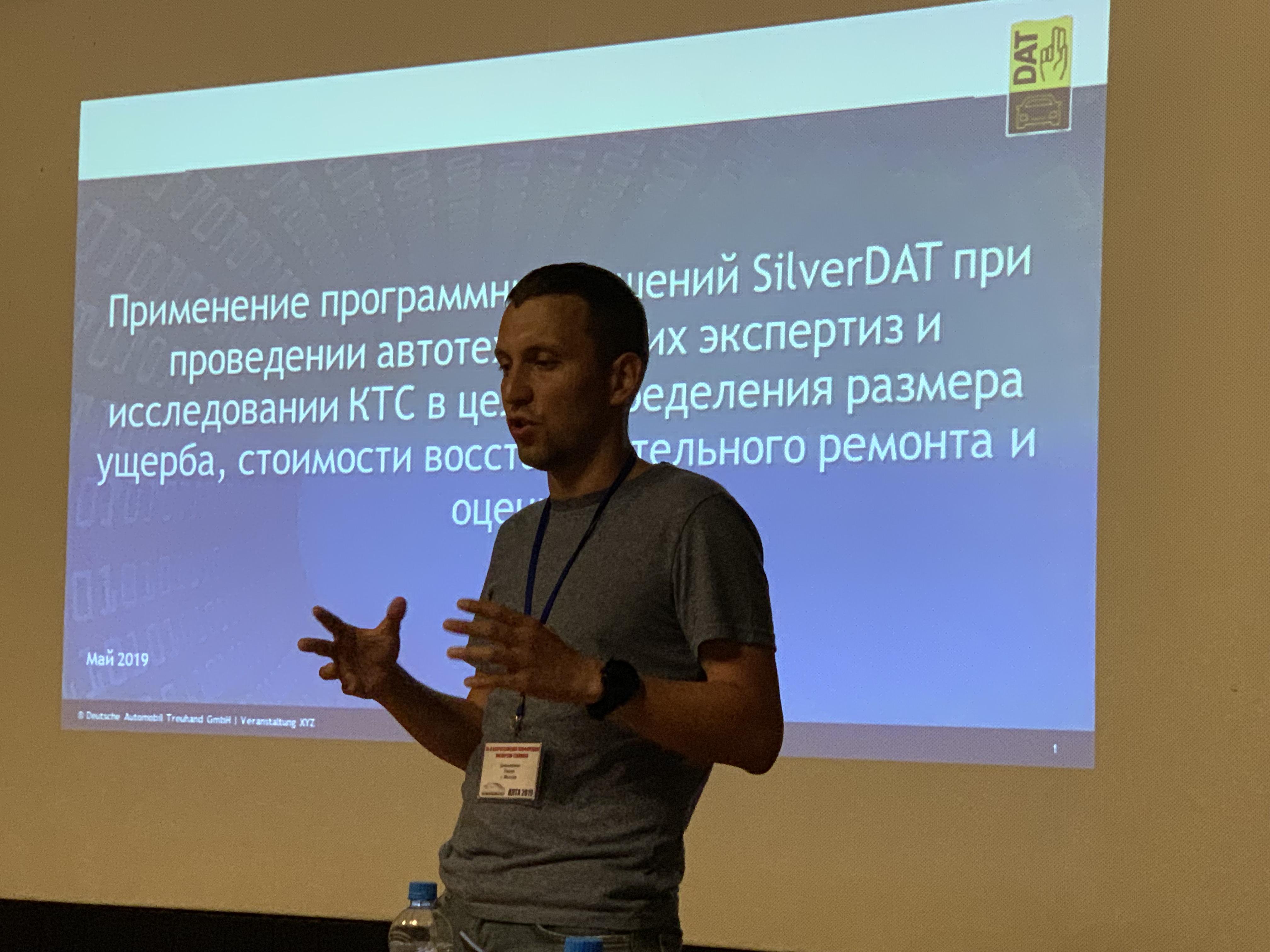 III-я Всероссийская конференция экспертов-техников