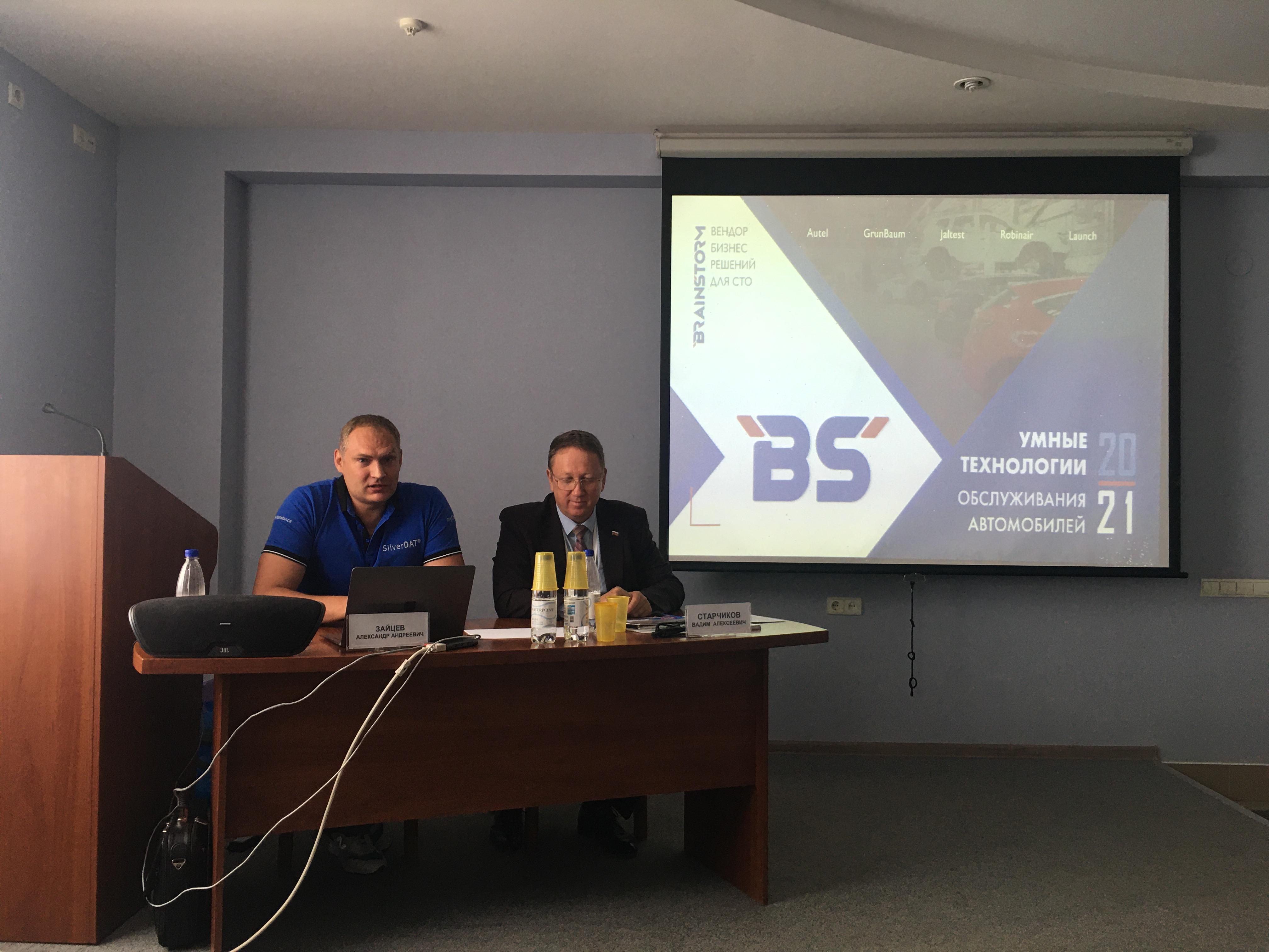 IV-я Всероссийская конференция экспертов-техников в г. Севастополь
